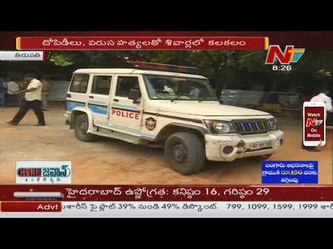 Is Tirupati Becoming a Smart City? or a Crime City? || NTV