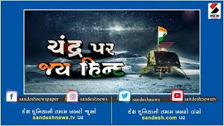 Chandra Par Jay Hind - Part 03 ॥ Sandesh News TV