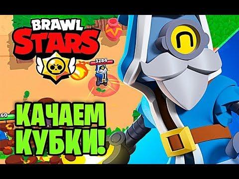 #BrawlStars Наберем 180 лайков запустим стрим на 8 часов без перерыва!
