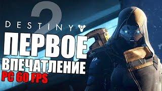 DESTINY 2 PC 60 ФПС - ПЕРВЫЙ ВЗГЛЯД