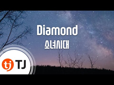 [TJ노래방] Diamond - 소녀시대 (Diamond - GIRLS' GENERATION) / TJ Karaoke