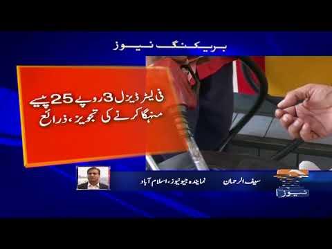 News Alert: Petroleum Masnoat Ki Keemat Mein Izafa Ka Imkan