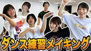 【メイキング】ボンボンサマーファイヤー♪ダンス・和太鼓練習のメイキング & 未公開シーン大公開!