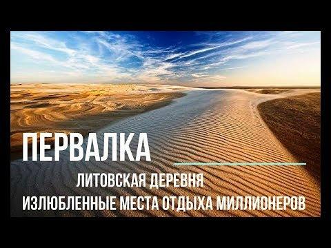 Первалка, Литовская деревня,