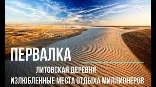 Первалка, Литовская деревня, где отдыхают богато, Путешествуем c Владимиром Волошиным