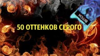 """Трейлер """"50 Оттенков Серого"""""""