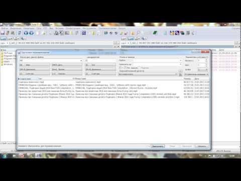Урок №6 Как быстро переименовать группу файлов и пронумеровать их по порядку.