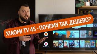 обзор телевизора Xiaomi Mi TV 4S: доступный 4K