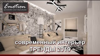 Дизайн интерьера - ТРЕНДЫ 2019. Фишки современного интерьера.