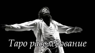 Майкл Джексон. Таро расследование часть 2