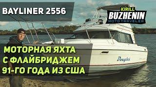 Обзор катера Bayliner 2556. Моторная яхта с флайбриджем. 91-й год выпуска, США.