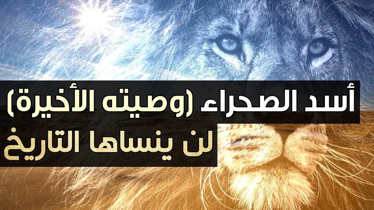 أسد الصحراء (وصيته الأخيرة) لن ينساها التاريخ!!