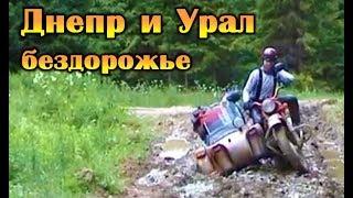 ????????Мотоциклы Днепр и Урал на бездорожье. Просто класс!????????