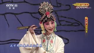 《CCTV空中剧院》 20191225 京剧《春草闯堂》 1/2  CCTV戏曲
