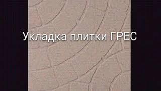 "Укладка плитки ""ГРЕС"" на пол. Под Виноградом!))))"