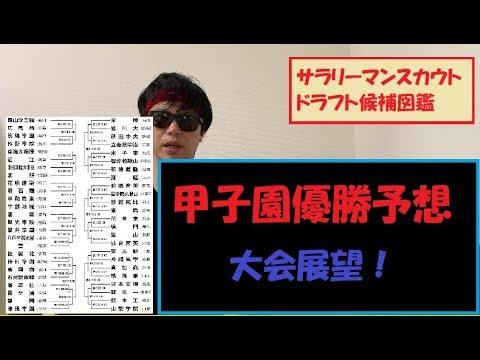 甲子園優勝予想と大會展望 2019年高校野球 - YouTube