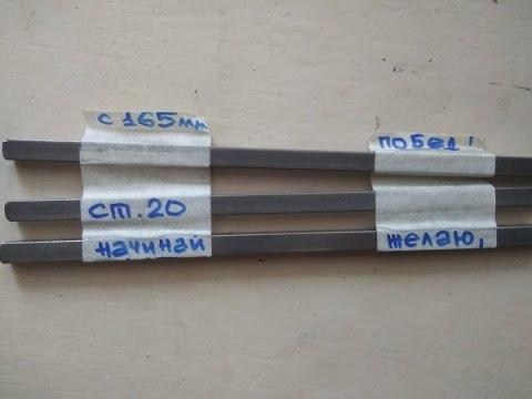Квадрат сталь 20, 165/8 мм, overhand.