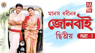 Junbai Dvitiya Part 1 - Assamese Movie | Manas Robin | Assamese Full Movie | Junbai 2019 Full Movie