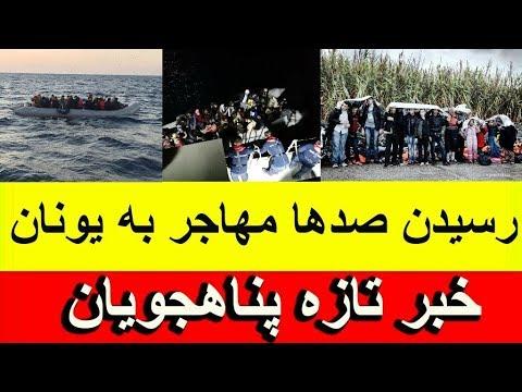 Download رسیدن صدها پناهجو از ترکیه به یونان     News  Today Afg Internet TV