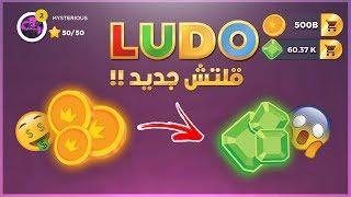 لودو ستار - طريقة تحويل الكوينز إلى مجوهرات ( قلتش جديد )