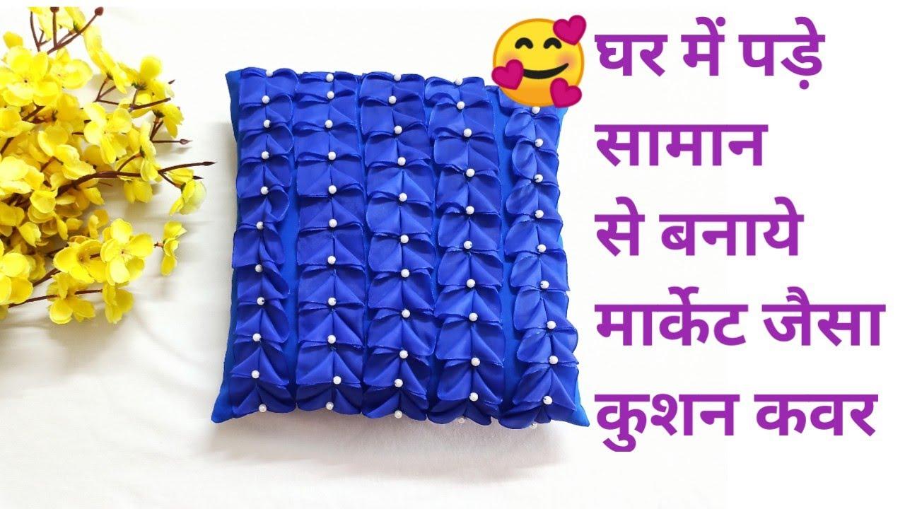 बहुत  कम खर्च में बनाये मार्केट जैसा कुशन कवर/diy cushion cover/pillow cover/cushion cover  cutting