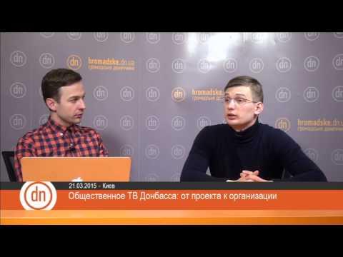 Общественное ТВ Донбасса: