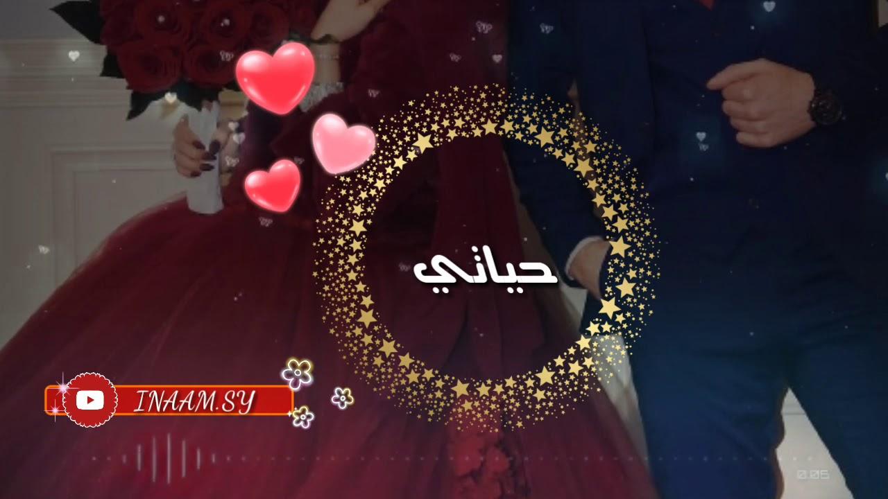 تهنئة خاصة لزوجي حبيبي عيد مبارك Youtube