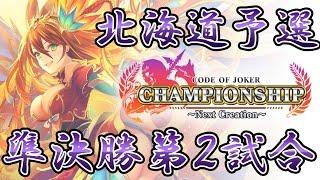 【せつなvs.ちょもす】COJ Championship 北海道エリア予選準決勝第2試合