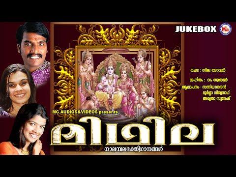നാലമ്പല തീർത്ഥയാത്രാഗാനങ്ങൾ | nalambalam songs | Midhila | Hindu Devotional Songs Malayalam