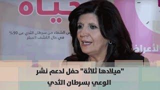 """""""ميلادها ثلاثة"""" حفل لدعم نشر الوعي بسرطان الثدي - دنيا فلسطين"""