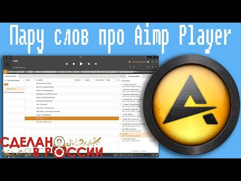 Пару слов про Aimp Player