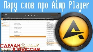 как пользоваться программой AIMP?