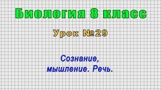 Биология 8 класс (Урок№29 - Сознание, мышление. Речь.)