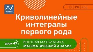 Математический анализ, 47 урок, Криволинейные интегралы первого рода