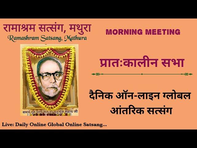 Daily Online Global Satsang... (30 Oct-2020) Morning Live:  Ramashram Satsang, Mathura...