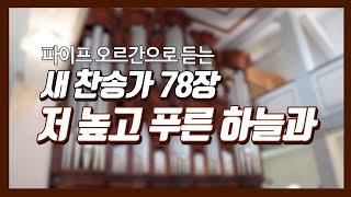 찬송가 무료 음원 / …