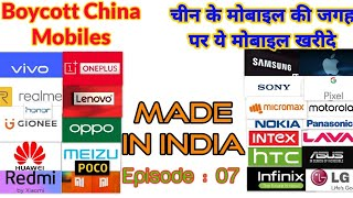 China Mobile Companies | Boycott China Mobiles | Made In India Ep : 07