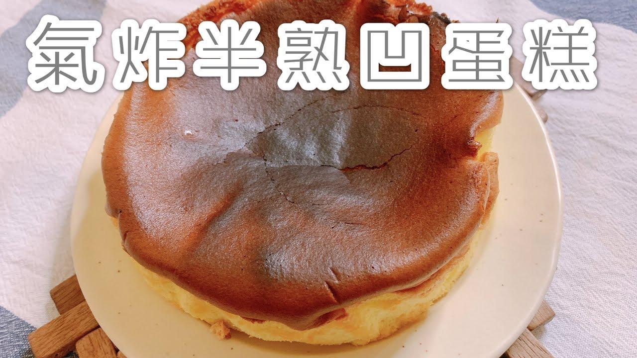 【氣炸鍋系列】簡單做,一次氣炸成功爆漿『半熟凹蛋糕』