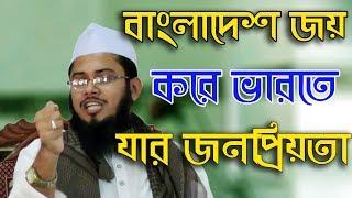 Mufti Mahmudul Hasan Kaseme bangla waz 2017 যে বক্তার ওয়াজ ভারতে ও জনপ্রিয় হয়ে গেছে