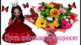 Поздравление с днем рождения племяннице
