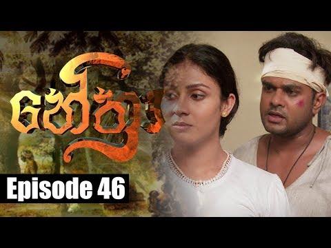 Nethra - නේත්රා Episode 46   24 - 05 - 2018   SIYATHA TV