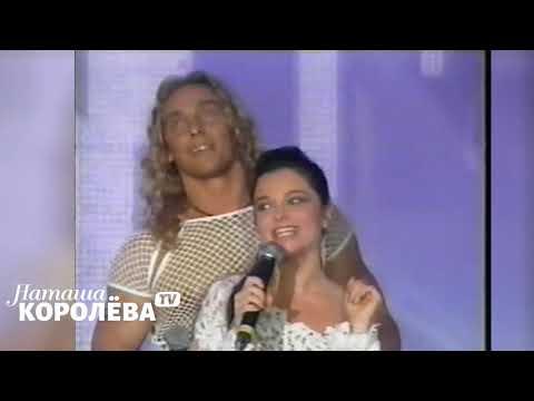 Наташа Королева и Тарзан - Веришь или нет (2004 г.) Live