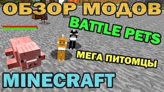 ч.39 - Прокачка питомцев (Useful Pets) - Обзор мода для Minecraft