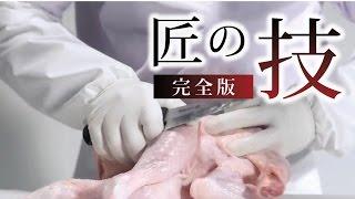 匠の技 ~鶏解体 完全版~