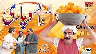 Maltay Da Wapari | Akram Nizami | TP Comedy