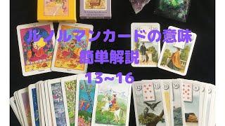 【ルノルマンカード】カードの意味簡単解説 13~16