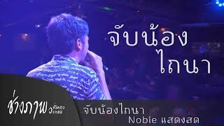 จับน้องไถนา - โนเบิ้ล แสดงสด Back up ตะวันแบรนด์ (เพลงมาแรงใน Tiktok)