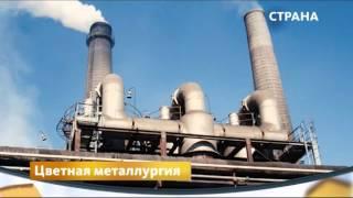 видео Цветная металлургия мира.