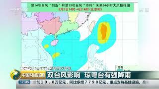 [中国财经报道]中央气象台发布台风暴雨双预警 双台风影响 琼粤台有强降雨| CCTV财经