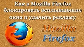 видео Как отключить всплывающие окна в Mozilla Firefox?